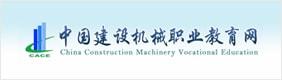 中国建设机械职业教育网