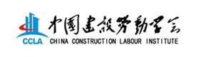 中国建设劳动学会