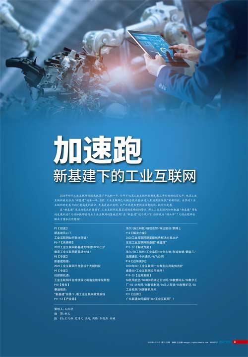 6月29日出版的第21-22期《通信产业报》特别策划:新基建下的工业互联网加速跑,由点到面的展现工业互联网发展路径